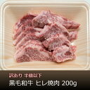 【訳あり 数量限定】黒毛和牛肉 ヒレ 焼肉 200g 半値以...