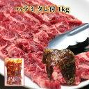 【マラソンSALE】ハラミ たれ付き 焼肉 1kgサガリ はらみ さがり 焼き肉セット 肉,バ