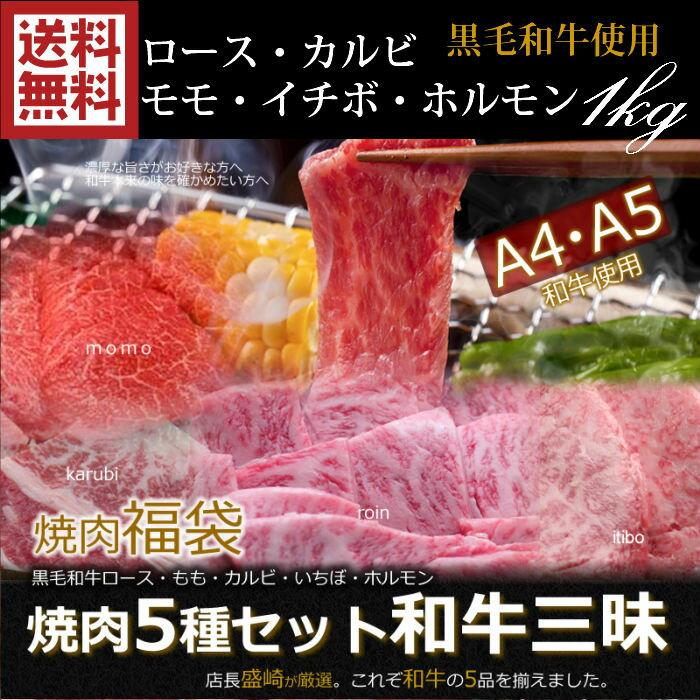 焼肉 セット 1kg 送料無料 カルビ ロース イチボ モモ ホルモン 黒毛和牛肉