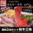 【父の日 ギフト】焼肉 セット 送料無料 400g 牛肉 カ...
