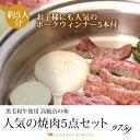 焼肉 セット 800g+ウィンナー5本【セール/3割引/送料無料】バーベキューセット/カルビ・豚