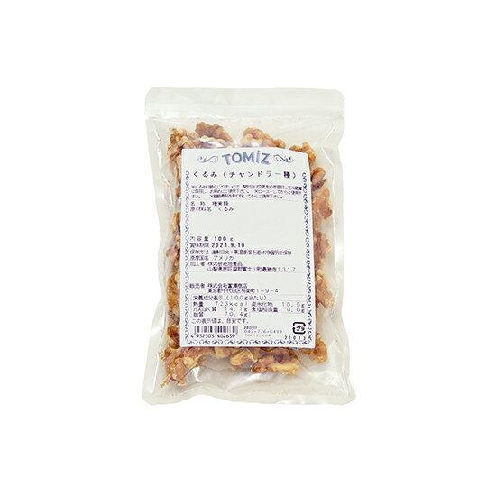 TOMIZ cuoca (富澤商店 クオカ) くるみ チャンドラー種/100g カリフォルニア産 クルミ 胡桃