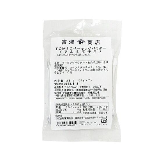 TOMIZ cuoca (富澤商店 クオカ) 愛国ベーキングパウダー(アルミ不使用)/21g(3g×7)
