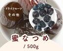 蜜なつめ / 500g TOMIZ(富澤商店) ドライフルーツ その他 その他ドライフルーツ