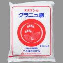 スズラン印 グラニュー糖(てん菜100%) / 1kg TOMIZ(富澤商店) 白い砂糖 グラニュー糖
