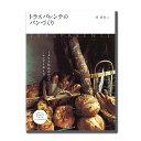 トラスパレンテのパンづくり / 1冊 TOMIZ(富澤商店) 書籍 パンの本