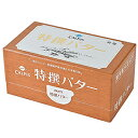 TOMIZ cuoca(富澤商店・クオカ)カルピス 特撰バター(有塩) 【冷蔵便】 / 450g バター(加塩) カルピス
