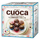 TOMIZ cuoca (富澤商店 クオカ) バレンタイン手づくりキット ミニDECOカップケーキセット / 1セット バレンタイン