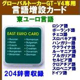 GT-V4,GT-V5事情翻译语言增设卡《V4-GLC-EE12东欧元(东欧)语言卡 V4-GLC-EE12》俄语,波兰语,捷克语,斯洛伐克语,ha[GT-V4,GT-V5用 翻訳言語増設カード《V4-GLC-EE12 東ユーロ(東ヨーロッパ)言語カード V4-GLC-