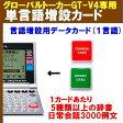 単言語(1言語)オプション増設カード(発声機能搭載 電子翻訳機/辞書 グローバルトーカーGT-V4,GT-V5専用)