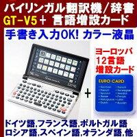 『GT-V5+ヨーロッパ言語カードセット』手書き入力もOK!発声機能付きバイリンガル電子辞書/翻訳機と言語カードのお買い得セット【送料無料】