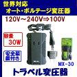 海外旅行用変圧器 『ワールド・ステップダウントランス MX-30』100V-240V全世界の電圧に対応 容量30Wの変圧器 デジカメ、携帯電話の充電等d