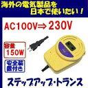 ステップアップトランス 昇圧変圧器【AC100V→AC230V】容量150W《koden JP-150K》[日本製]【即日発送】