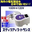ステップアップトランス 昇圧変圧器【AC100V→AC120V】容量60W《koden JP-60FP》[日本製]【即日発送】