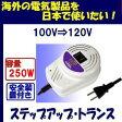 ステップアップトランス 昇圧変圧器【AC100V→AC120V】容量250W 110V-120Vの海外電気製品を日本で使用《koden JP-250》【即日発送】