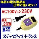 ステップアップトランス 昇圧変圧器【AC100V→AC230V】容量20W《koden JP-20K》 日本製 【即日発送】
