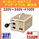[220V-240V]地域用 1500W 使用電力容量表示機能付 ステップダウントランス《KODEN TA-1500》(降圧変圧器)