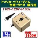 海外生活用ステップダウントランス(降圧変圧器)[110V,120V,127V地域用]1500Wアメリ...