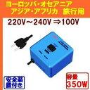 [220V-240V⇒100V] 350W ステップダウントランス《KODEN TA-350》(降圧変圧器)【送料無料】【即日発送】