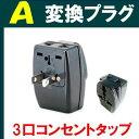 A-plug 変換プラグ【海外用】3個口コンセントタップ《トラベルタップ TAP-101A》変圧機能無し