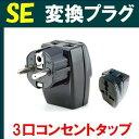 SE-plug 変換プラグ【海外用】3個口コンセントタップ《トラベルタップ TAP-102-SE》変圧機能無し