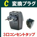C-plug 変換プラグ【海外用】3個口コンセントタップ《トラベルタップ TAP-103-C》変圧機能無し