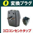 O-plug 変換プラグ【海外用】3個口コンセントタップ《トラベルタップ TAP-104-O》変圧機能無し