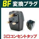 BF-plug 変換プラグ【海外用】3個口コンセントタップ《トラベルタップ TAP-105-BF》変圧機能無し
