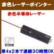 小型赤色レーザーポインター 《y-LPB-2401》単4乾電池2本使用 使いやすい角型ボディ