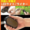 《アウトドア LEDライト/ライター y-BL110LMOD...