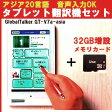『音声入力機能搭載 20カ国語タブレット翻訳機/電子辞書 GT-V7a アジア言語強化版』+『増設メモリーカード』セット【送料無料】