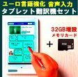 『音声入出力機能搭載 20カ国語タブレット翻訳機/電子辞書 GT-V7e ユーロ言語強化版』+『32GB増設メモリーカード』セット【送料無料】