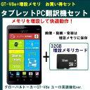 [音声入力タブレットPC翻訳機/電子辞書GT-V8e]+[32GB増設メモリーカード]セット日本語・英語・オランダ語・オランダ語・ドイツ語・フラ..