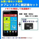 [音声入力タブレット翻訳機/電子辞書 基本言語ver. GT-V8i]+[32GB増設メモリーカード]セット 日本語・英語・ドイツ語・フランス語・イ..