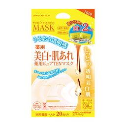 ピュア5 エッセンスマスク 薬用ピュアTENマスク 美白・肌あれ 10枚×2
