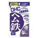 鉄分は身体への吸収率が悪く、カルシウムと並び積極的に補給したいミネラルの1種。DHC ヘム鉄 20日分 20粒
