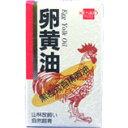 卵黄油とは、卵の黄身を焦熟した時に作られる黒くて苦味のある油です。健康フーズ 卵黄油 120錠