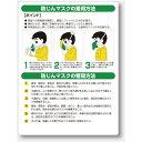820-26 粉じん障害防止標識 粉じんマスクの着用方法・管理方法 600×450×1.2mm厚