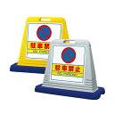 874-011A(GY) サインキューブ 駐車禁止 片面表示 835×403×650mmH ウェイト付 (イエロー・グレー) 屋外用標識