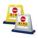 874-052A(GY) サインキューブ 進入禁止 両面表示 835×403×650mmH ウェイト付 (イエロー・グレー) 屋外用標識