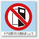 838-24 開放厳禁標識 安全標識 ピクトサイン(屋内案内用)ミニステッカー ドアは開けたら閉めましょう PPステッカー 50×50mm 1..