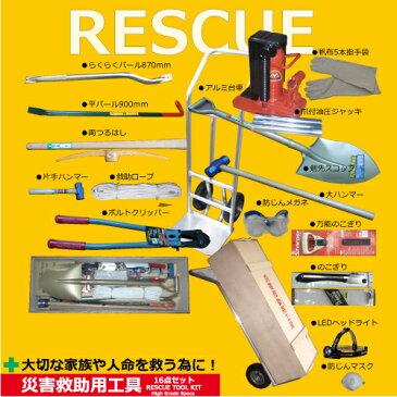 rescue001 災害救助用工具 16点セット ハイグレードタイプ アルミ台車付