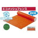 ARA-66 【数量限定】エコメッシュフェンス (オレンジネット・ネットフェンス) 1×50m オレンジ・グリーン 再生ポリエチレン