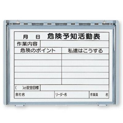 320-33A 樹脂製KYボード(防雨型) A4サイズ(ヨコ) ABS樹脂 247×335×10mm厚(表示部7mm厚)