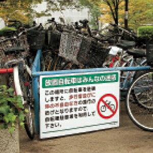 自転車の 自転車 標識番号 : 834-74駐車禁止標識放置自転車は ...
