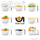 fun cup【波佐見焼】【スープカップ】【レンジ・オーブン対応】【tomofacオリジナル】