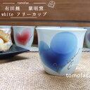 【波佐見焼】【mignon】 【フリーカップ】【ホワイト】【ハート柄】 可愛い 紫明窯 カップ お揃い ペアカップ プレゼント ギフト 洋食器 6カラー