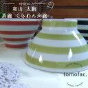 波佐見焼 和山 太駒 茶碗 くらわんか碗