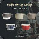 【波佐見焼】【カフェシリーズ】【スープカップ】 コーヒーマグ はさみ焼 コーヒーカップ 和食器 おしゃれ カフェ風 モダン シンプル 和風 和モダン
