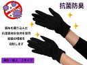 【在庫あり】抗菌防臭 手袋(静電気除去  シンプル 洗濯可能 紳士 婦人)